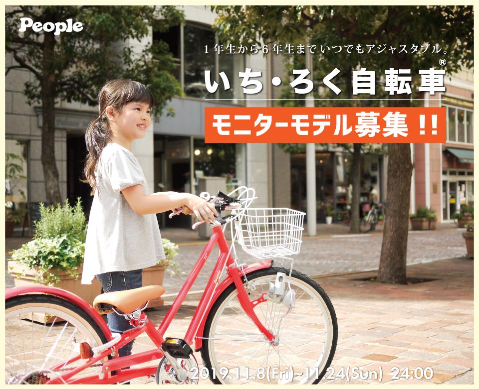 「いち・ろく自転車」第二期モニターモデル募集