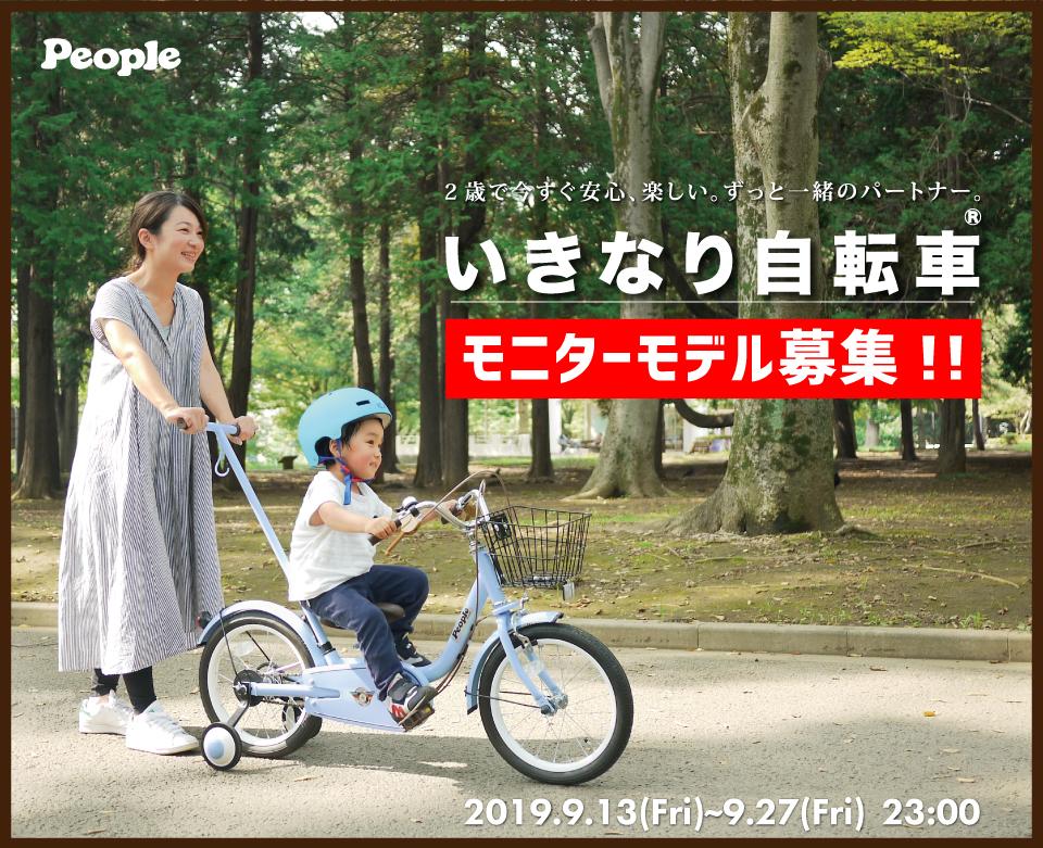 「いきなり自転車」第二期モニターモデル募集