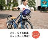 「いち・ろく自転車」入学お祝いキャンペーン