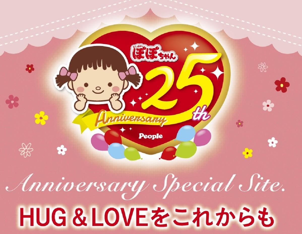 ぽぽちゃん25周年スペシャルサイト