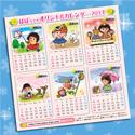 「ぽぽちゃんオリジナルシールカレンダー」キャンペーン