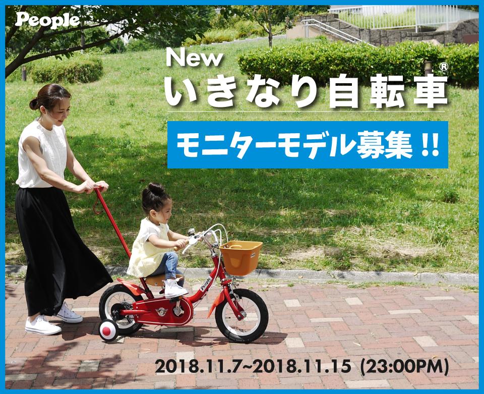 「いきなり自転車」モニターモデル募集