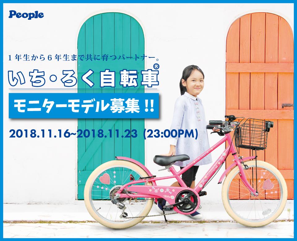 「いち・ろく自転車」モニターモデル募集