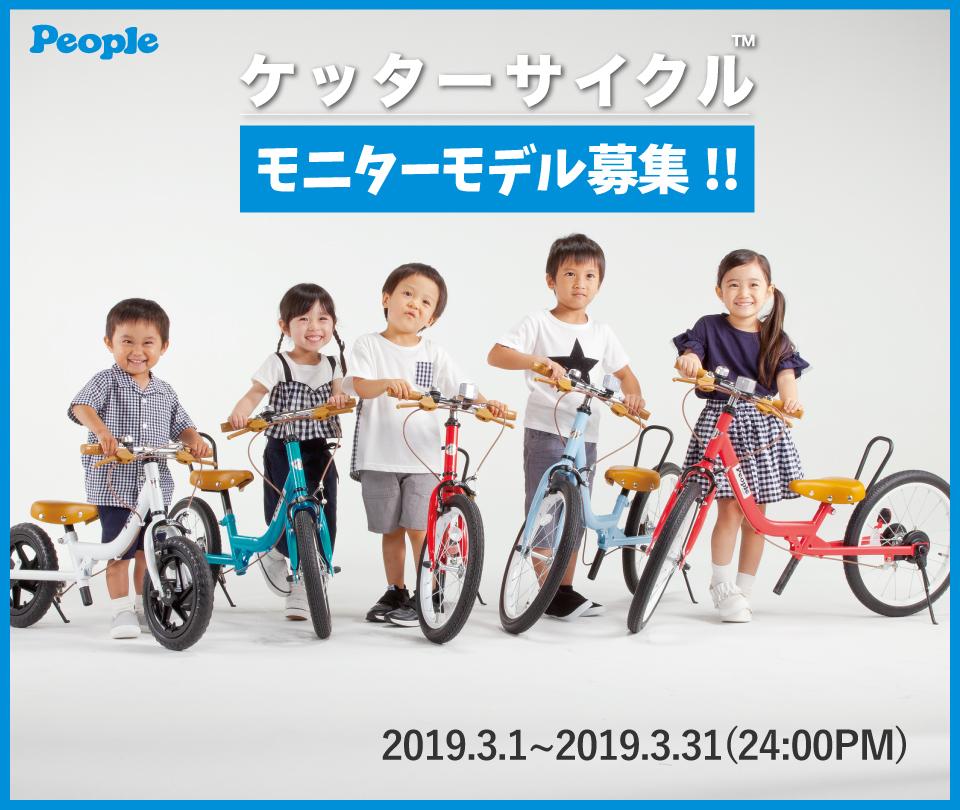 「ケッターサイクル」モニターモデル募集