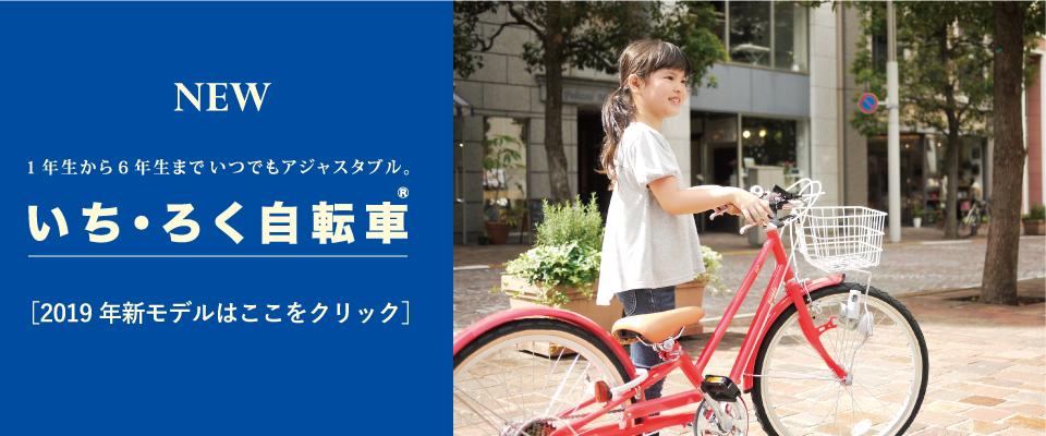 いち・ろく自転車2019年モデル