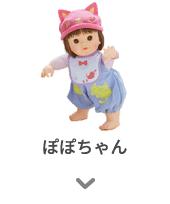 ぽぽちゃん