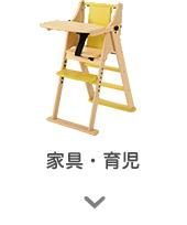 家具・育児