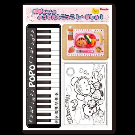 ピアノ・おべんとう・ぬりえ