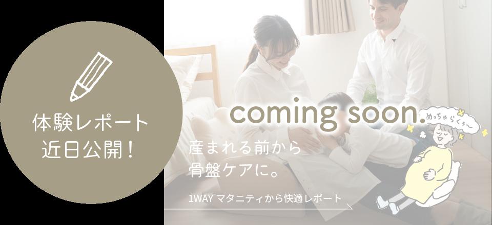 体験レポート近日公開!